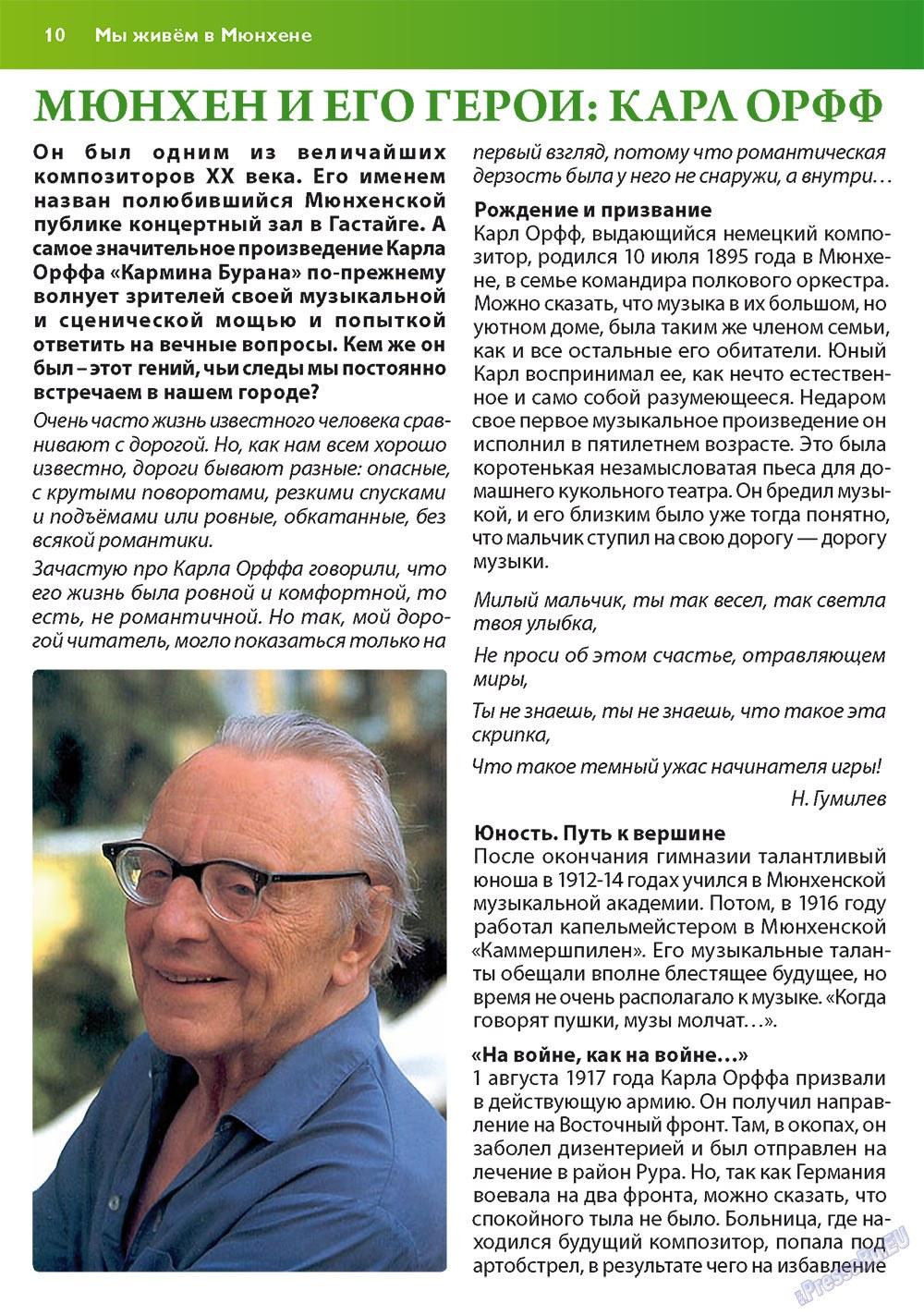 Апельсин (журнал). 2010 год, номер 11, стр. 10