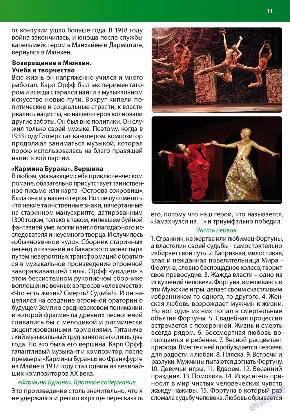 Апельсин (журнал). 2010 год, номер 11, стр. 11