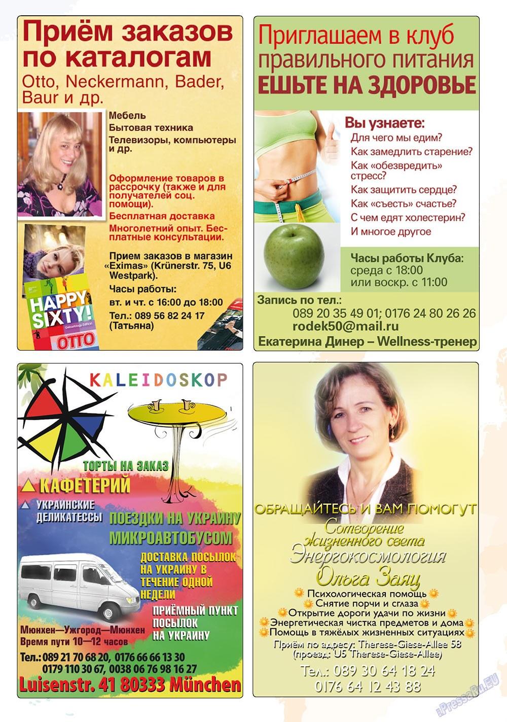 Апельсин (журнал). 2010 год, номер 11, стр. 14