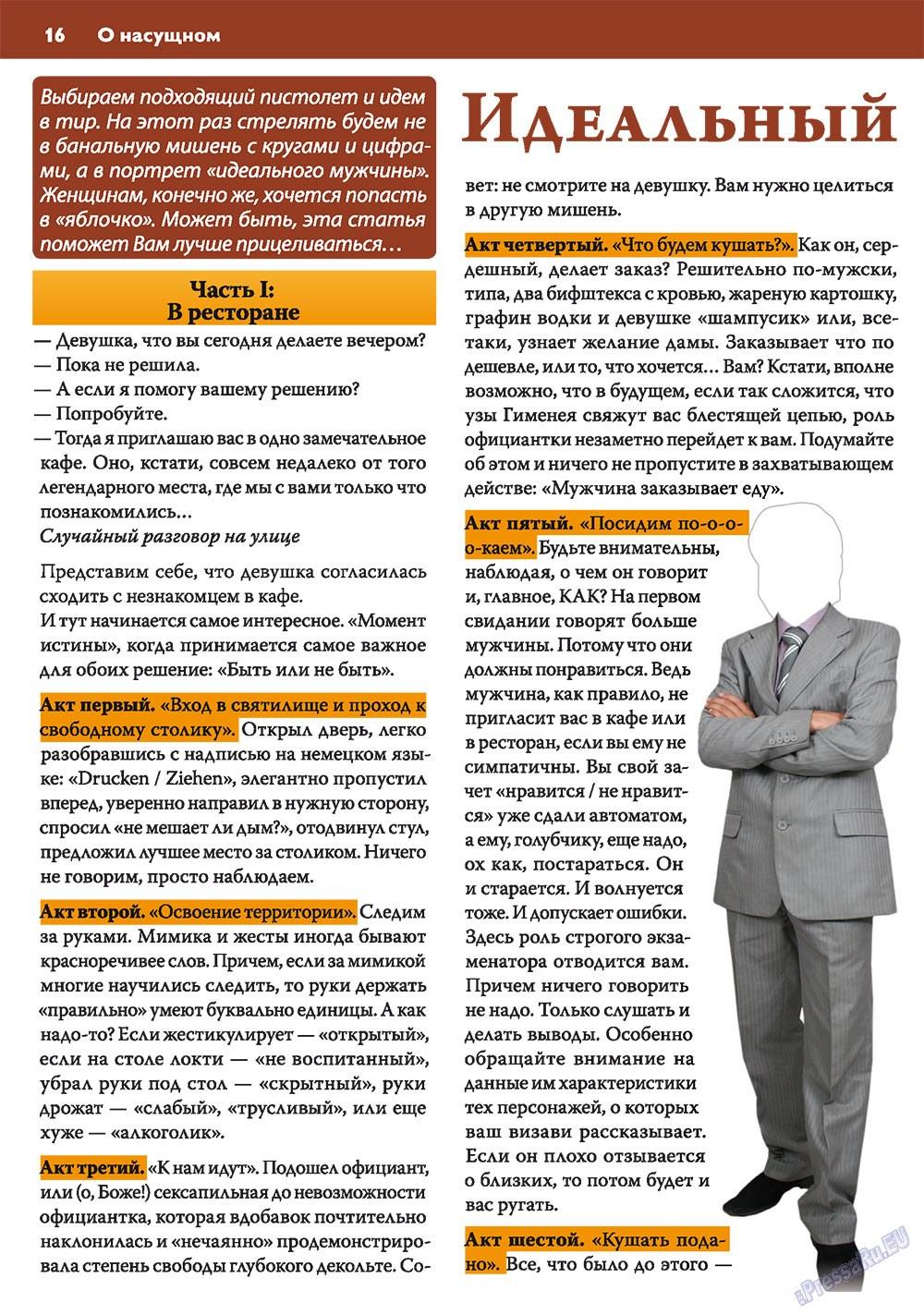 Апельсин (журнал). 2010 год, номер 11, стр. 16