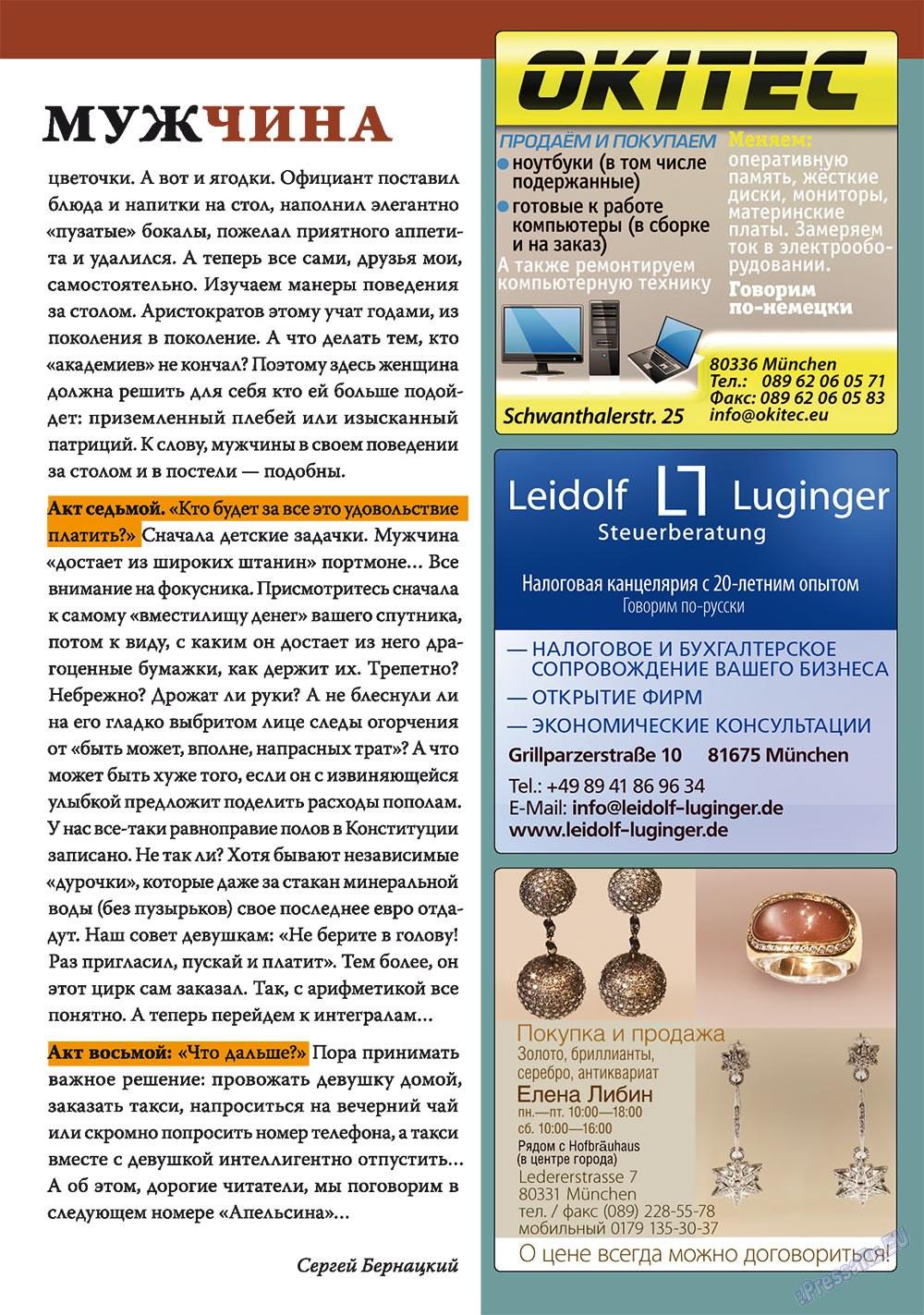 Апельсин (журнал). 2010 год, номер 11, стр. 17