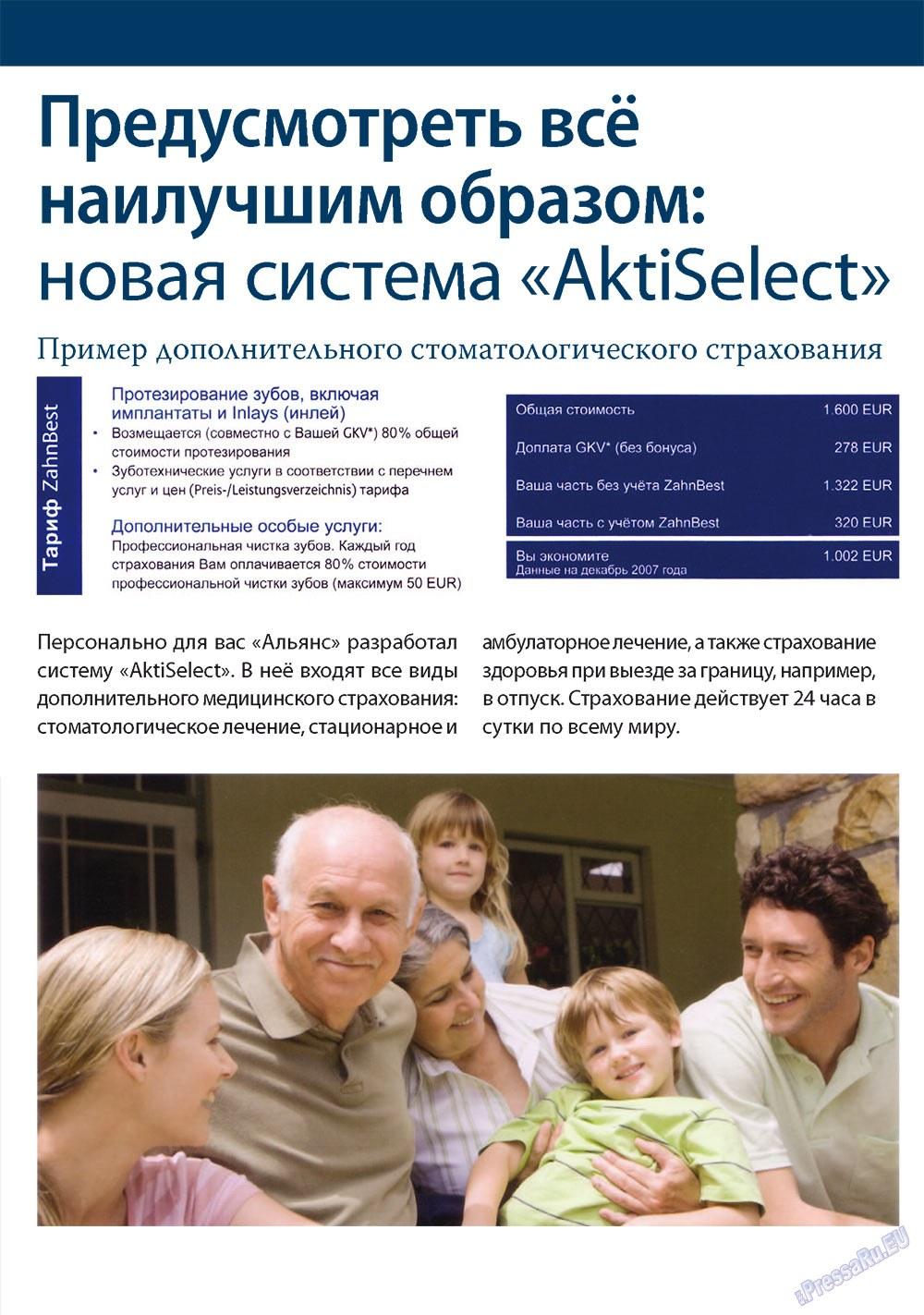 Апельсин (журнал). 2010 год, номер 11, стр. 19