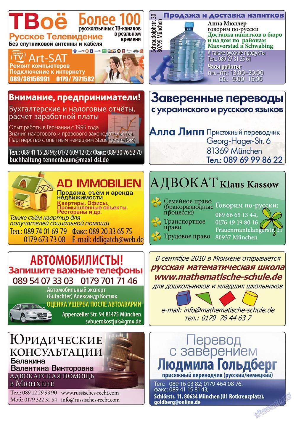Апельсин (журнал). 2010 год, номер 11, стр. 22