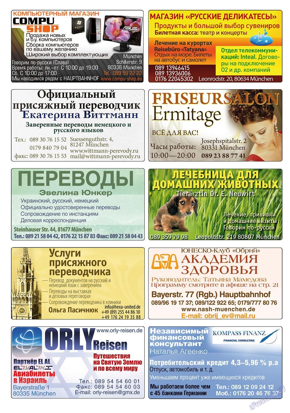 Апельсин (журнал). 2010 год, номер 11, стр. 23
