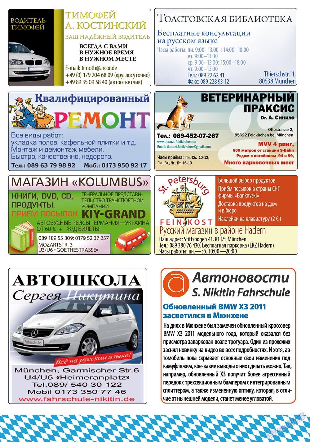 Апельсин (журнал). 2010 год, номер 11, стр. 24