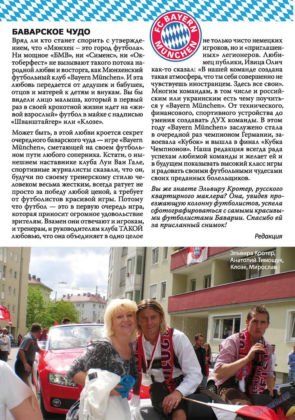 Апельсин (журнал). 2010 год, номер 11, стр. 25