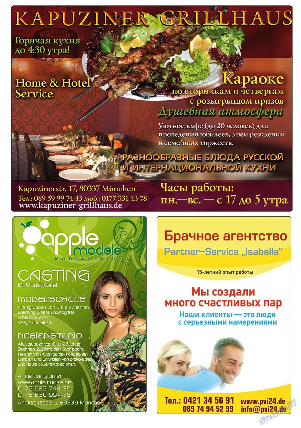 Апельсин (журнал). 2010 год, номер 11, стр. 29