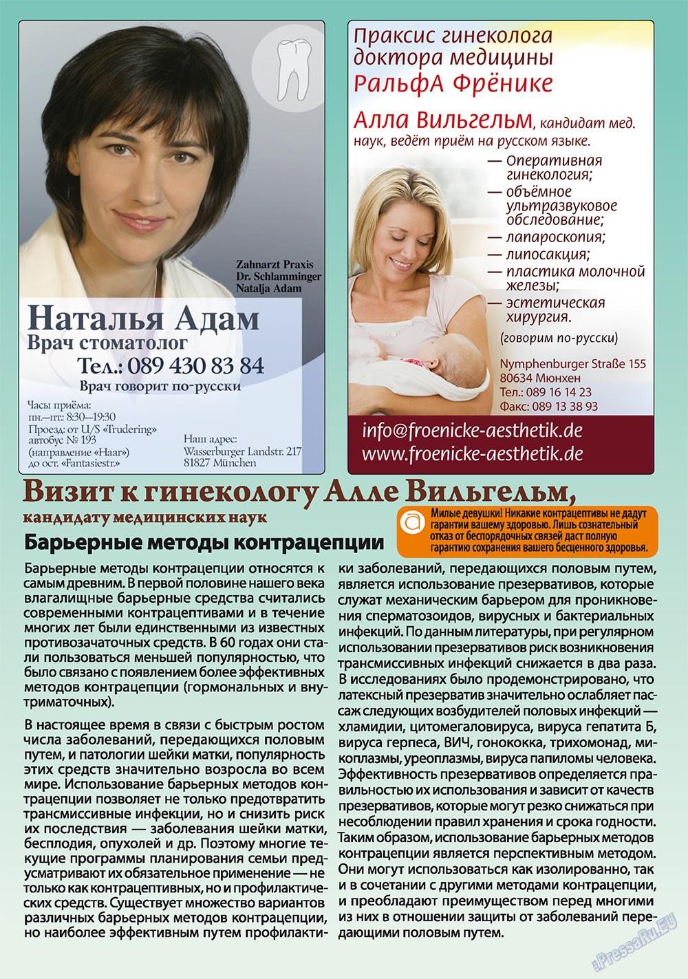 Апельсин (журнал). 2010 год, номер 11, стр. 30