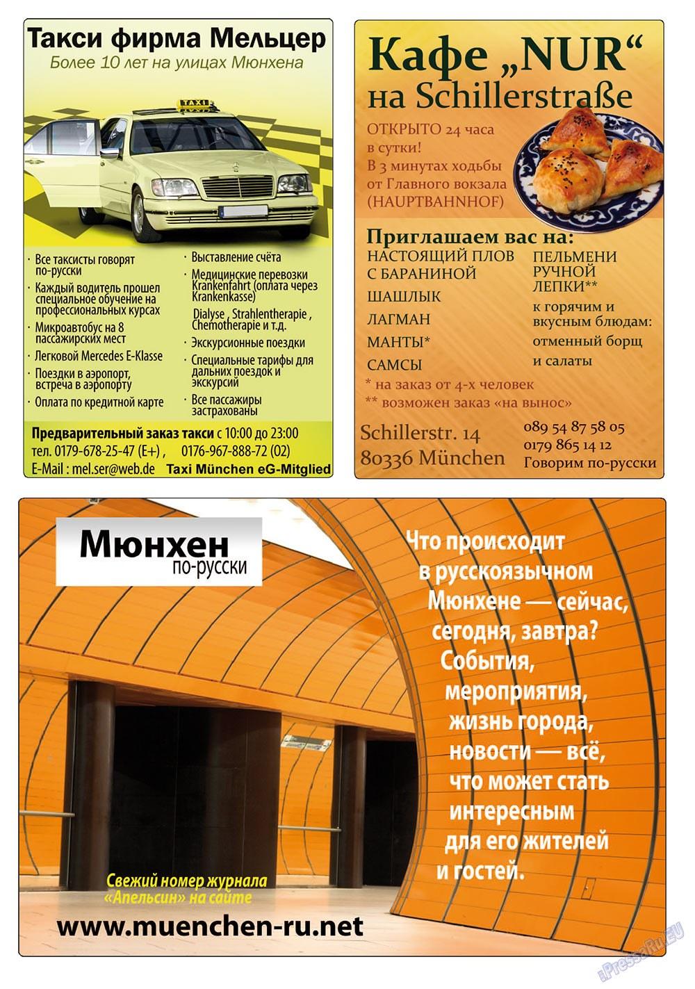 Апельсин (журнал). 2010 год, номер 11, стр. 34