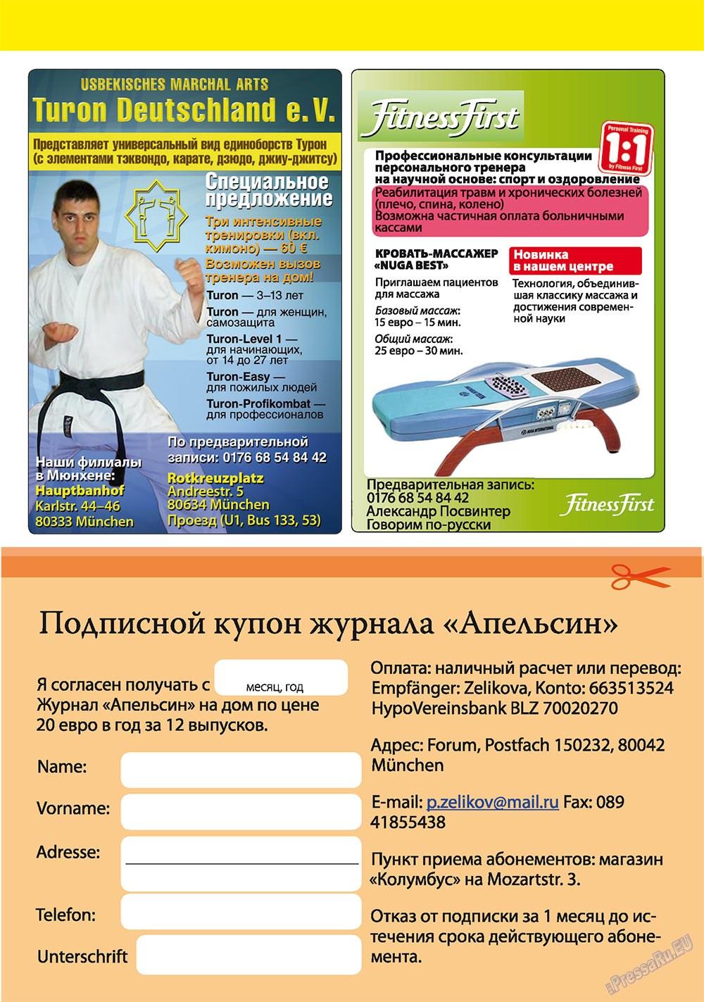 Апельсин (журнал). 2010 год, номер 11, стр. 37