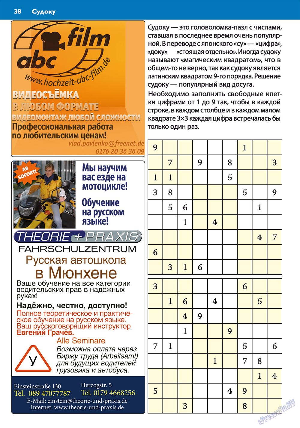 Апельсин (журнал). 2010 год, номер 11, стр. 38