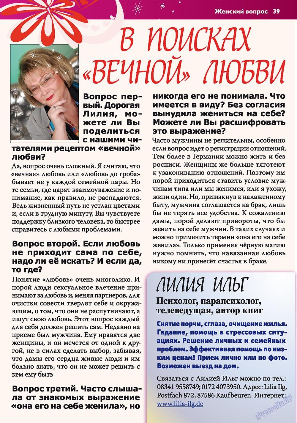 Апельсин (журнал). 2010 год, номер 11, стр. 39