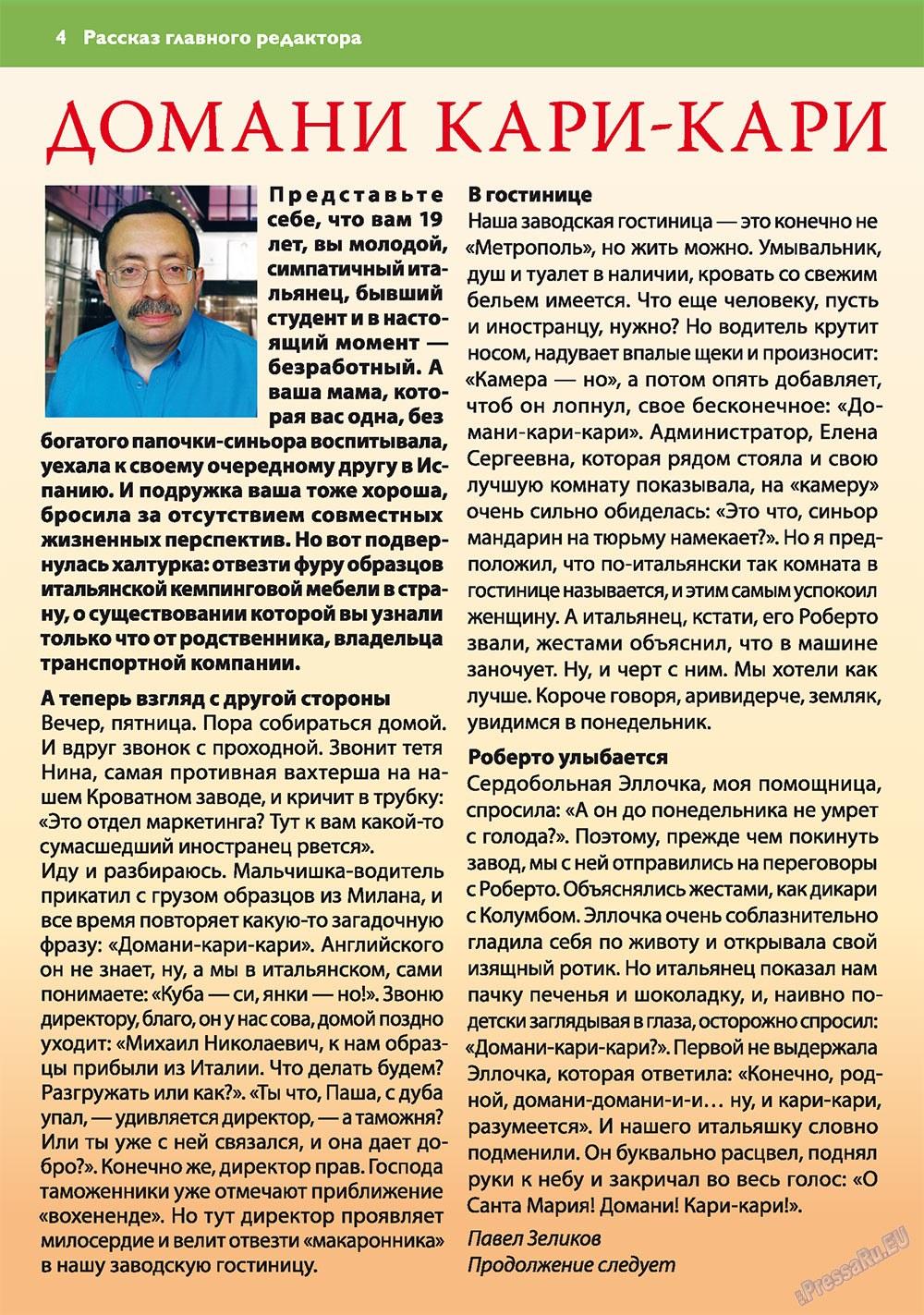 Апельсин (журнал). 2010 год, номер 11, стр. 4