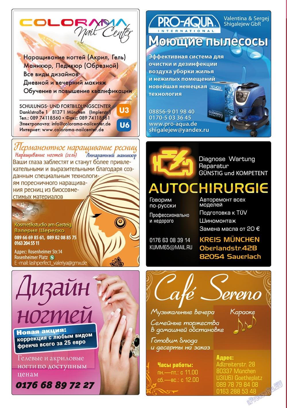 Апельсин (журнал). 2010 год, номер 11, стр. 40
