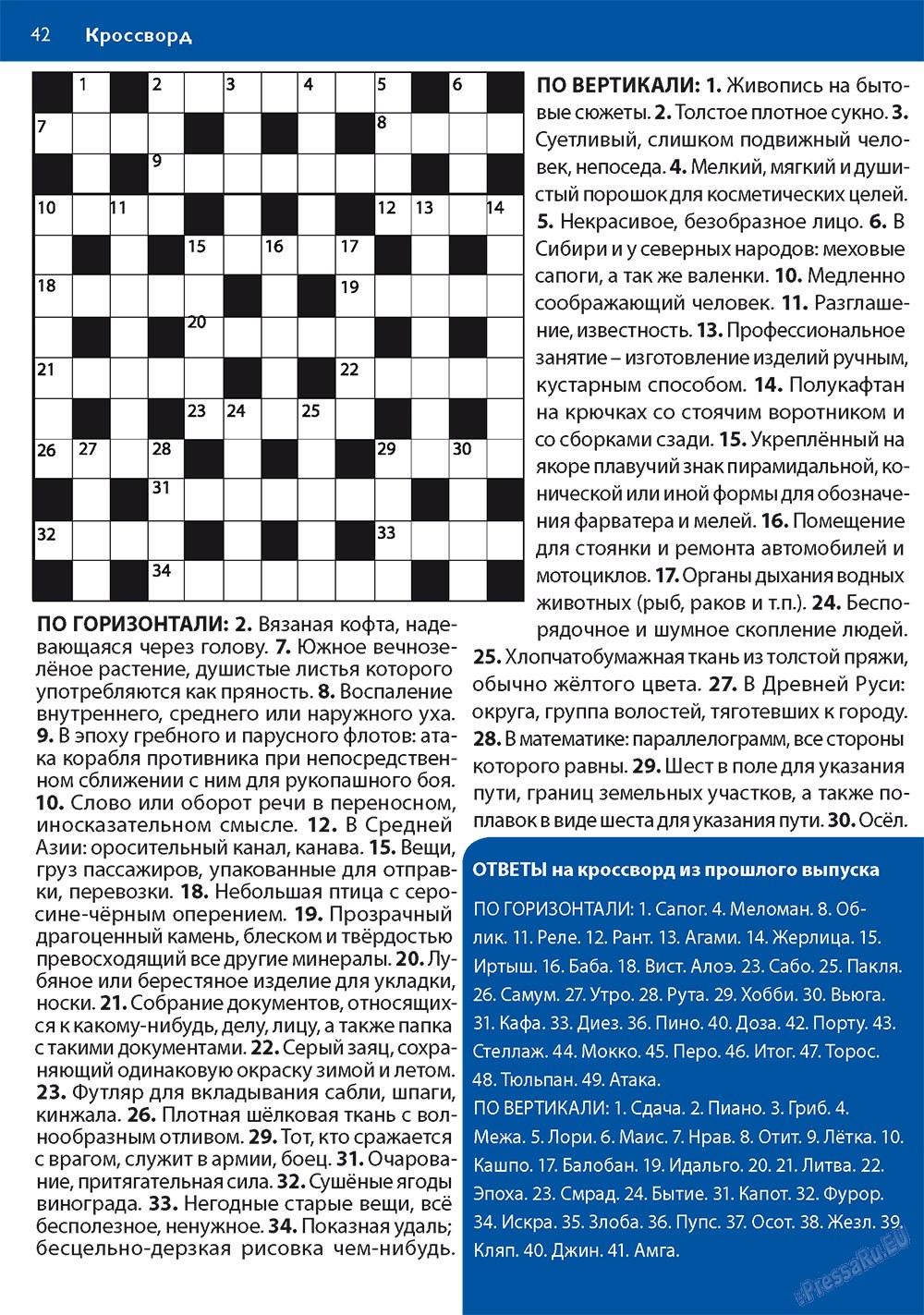 Апельсин (журнал). 2010 год, номер 11, стр. 42