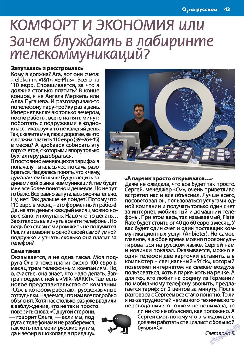 Апельсин (журнал). 2010 год, номер 11, стр. 43