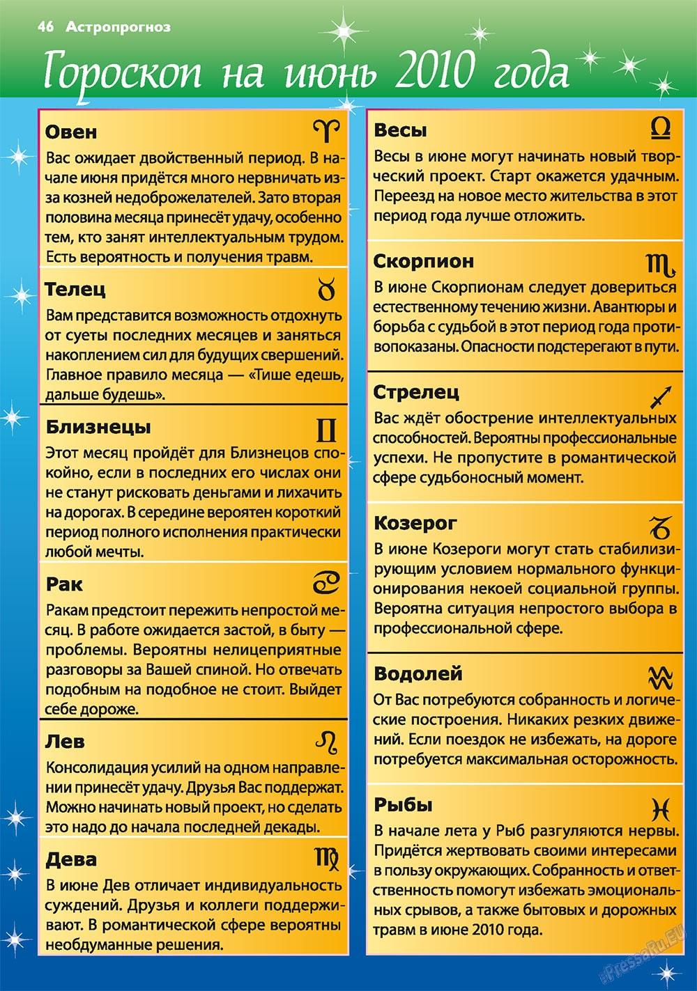 Апельсин (журнал). 2010 год, номер 11, стр. 46