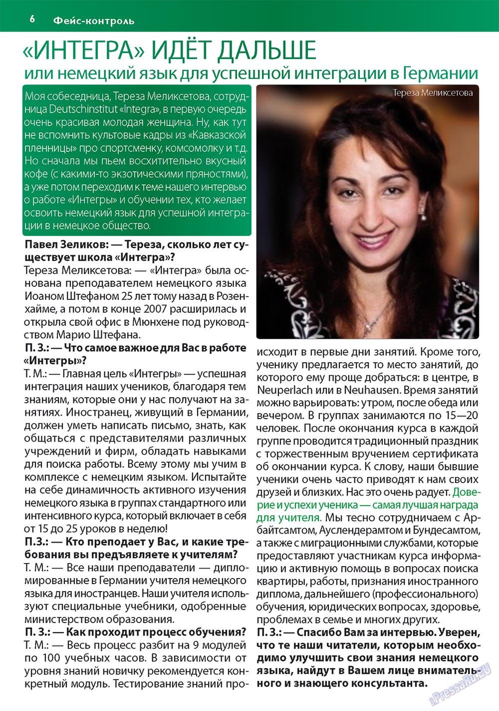 Апельсин (журнал). 2010 год, номер 11, стр. 6