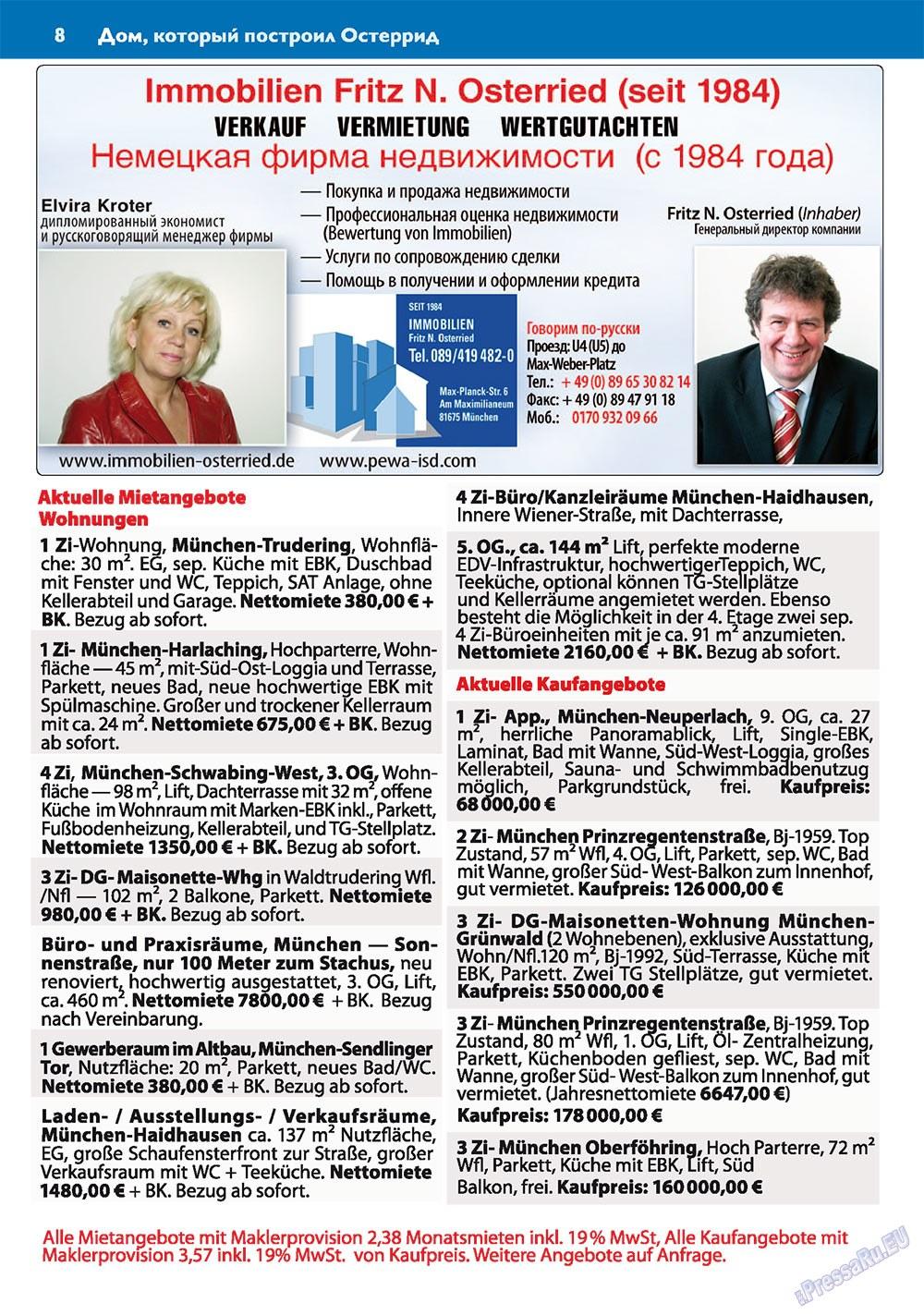 Апельсин (журнал). 2010 год, номер 11, стр. 8