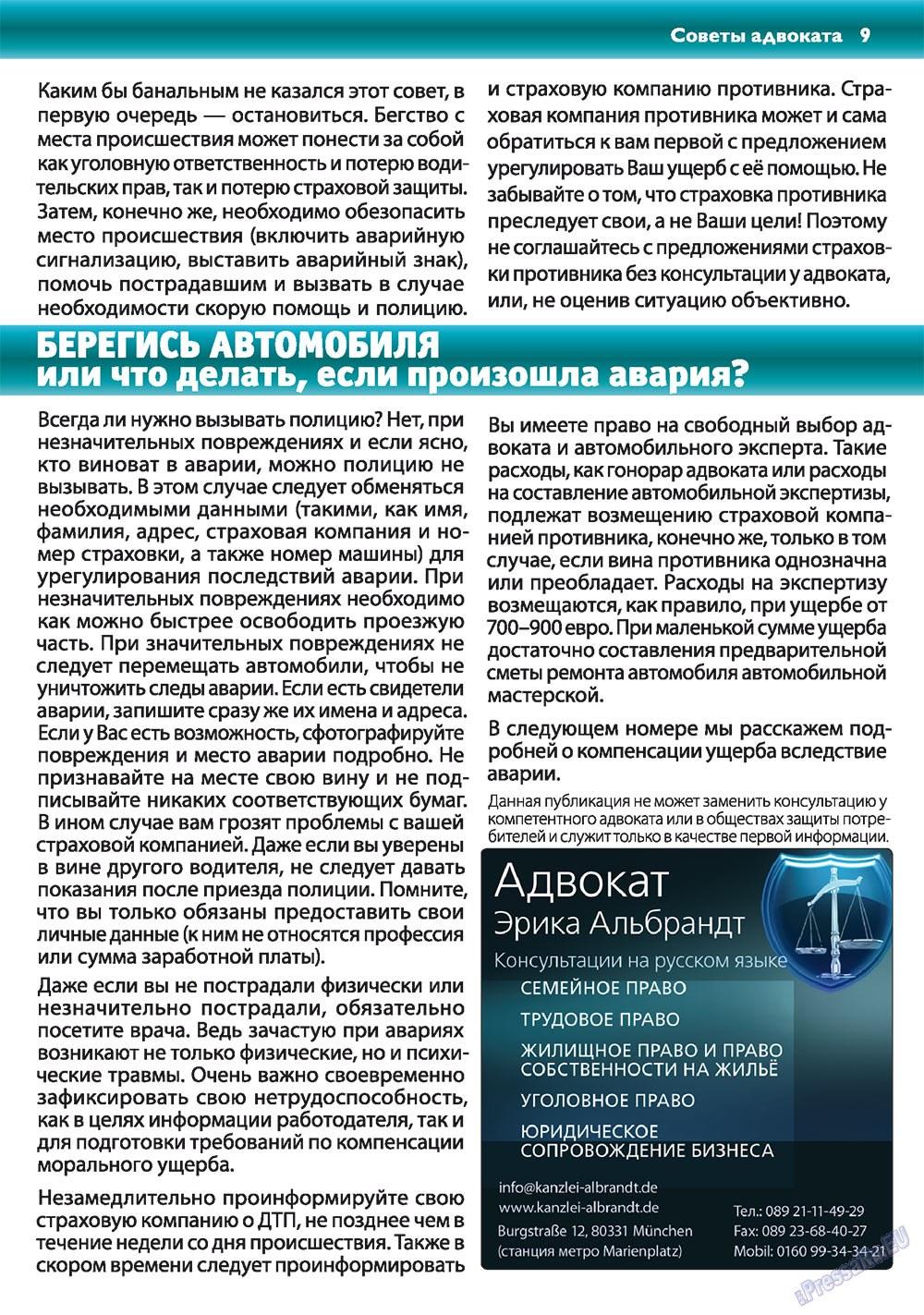 Апельсин (журнал). 2010 год, номер 11, стр. 9
