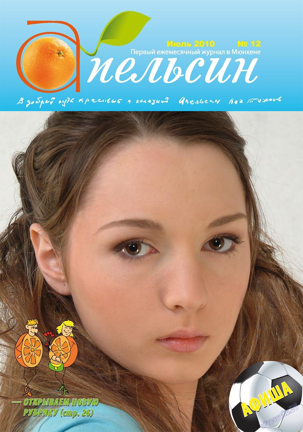 Апельсин (журнал). 2010 год, номер 12, стр. 1