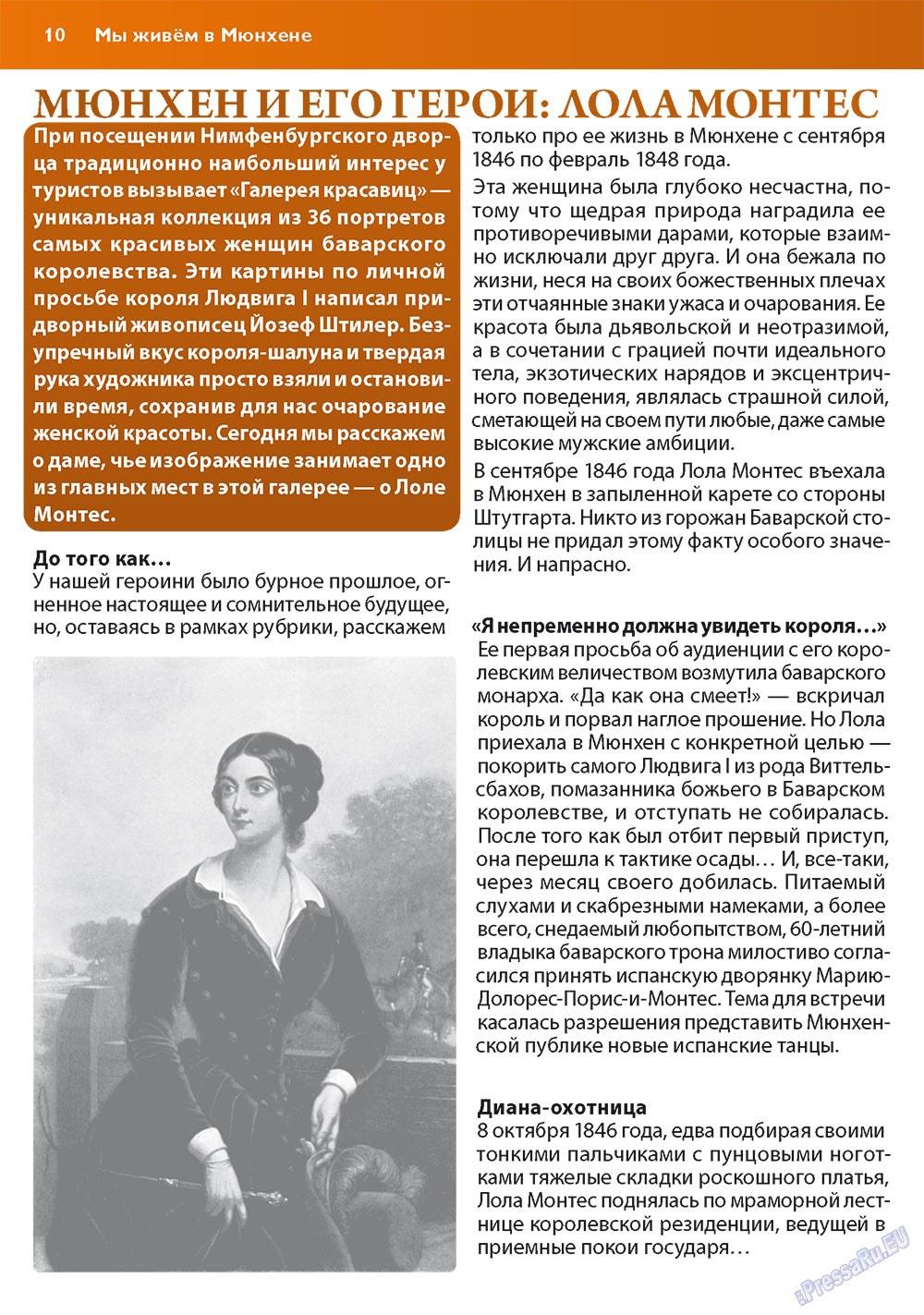 Апельсин (журнал). 2010 год, номер 12, стр. 10