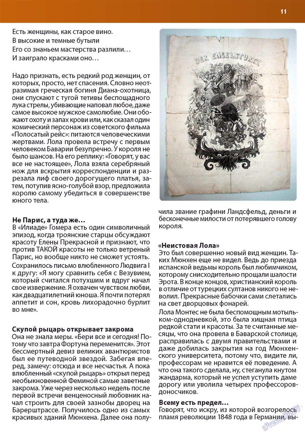 Апельсин (журнал). 2010 год, номер 12, стр. 11