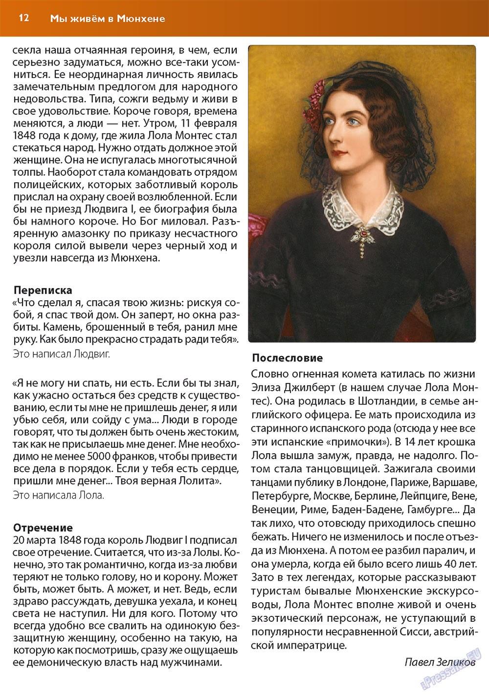 Апельсин (журнал). 2010 год, номер 12, стр. 12