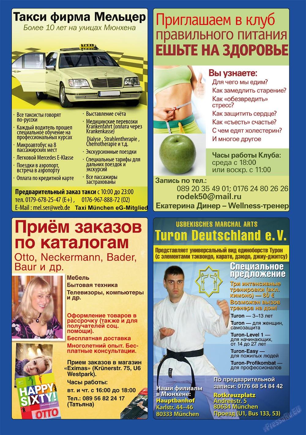 Апельсин (журнал). 2010 год, номер 12, стр. 14