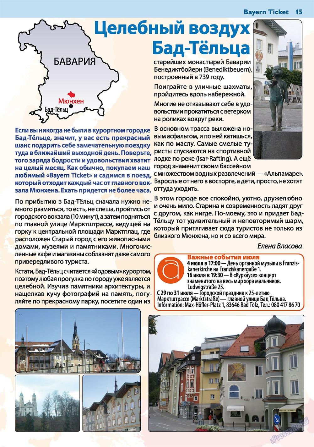 Апельсин (журнал). 2010 год, номер 12, стр. 15