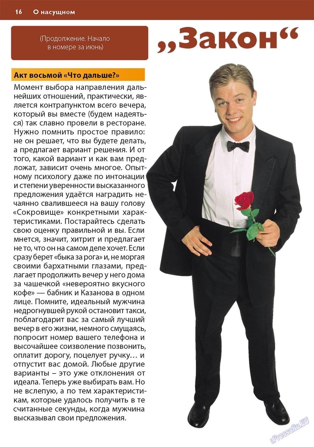 Апельсин (журнал). 2010 год, номер 12, стр. 16