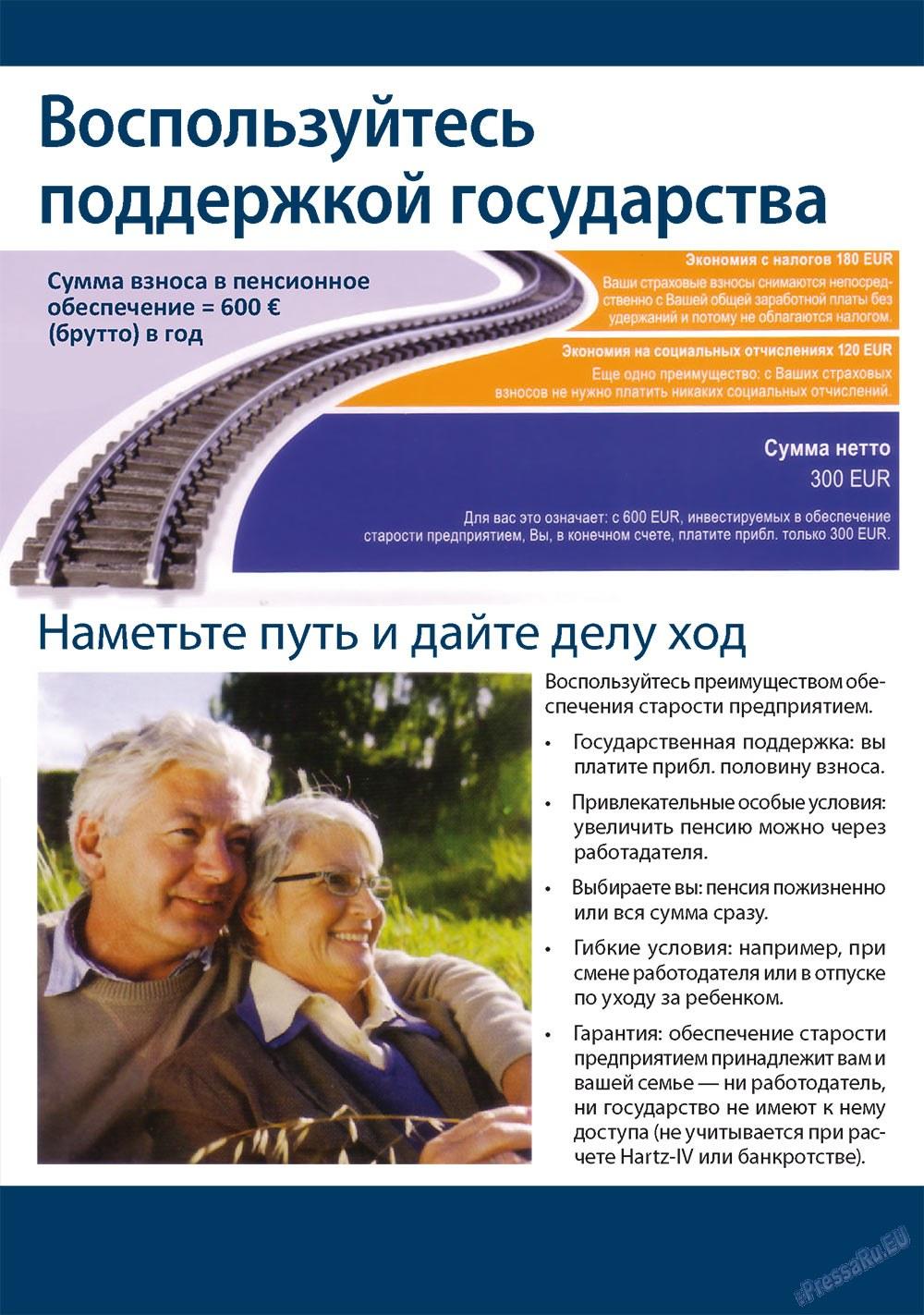 Апельсин (журнал). 2010 год, номер 12, стр. 19