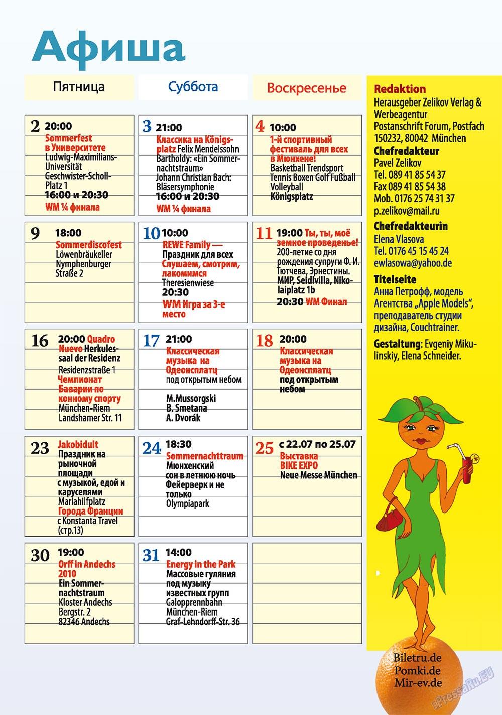 Апельсин (журнал). 2010 год, номер 12, стр. 21