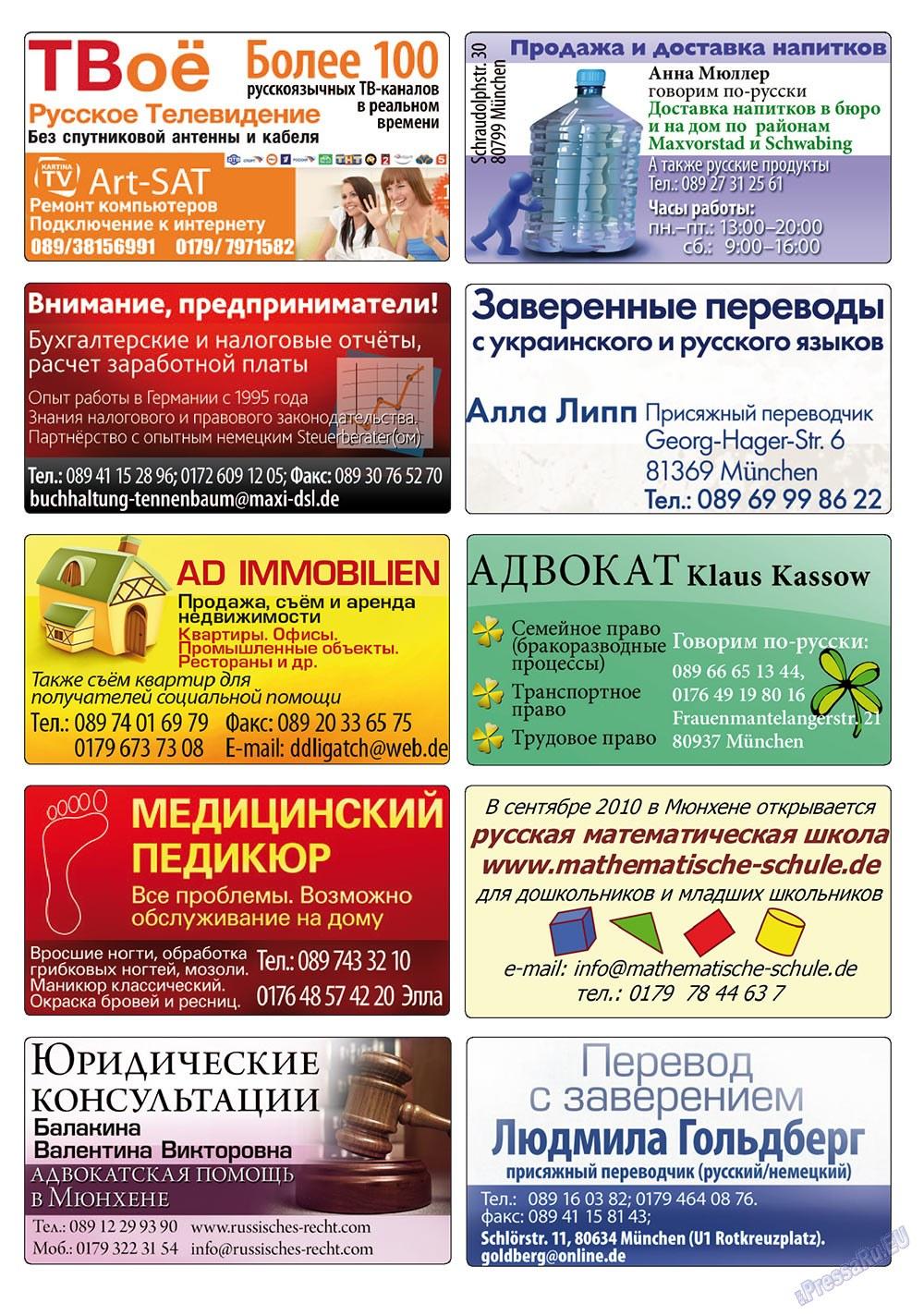 Апельсин (журнал). 2010 год, номер 12, стр. 24