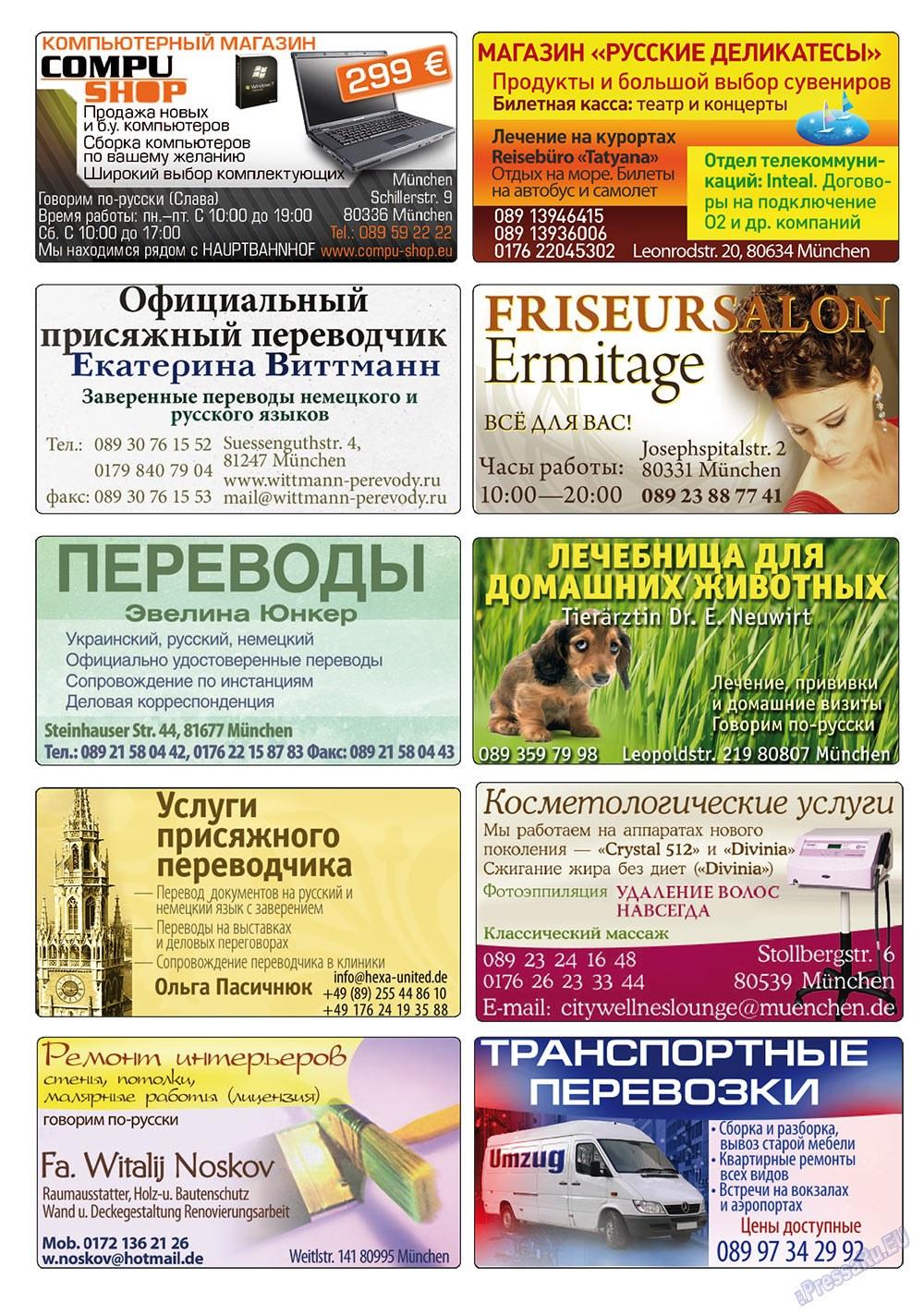 Апельсин (журнал). 2010 год, номер 12, стр. 25