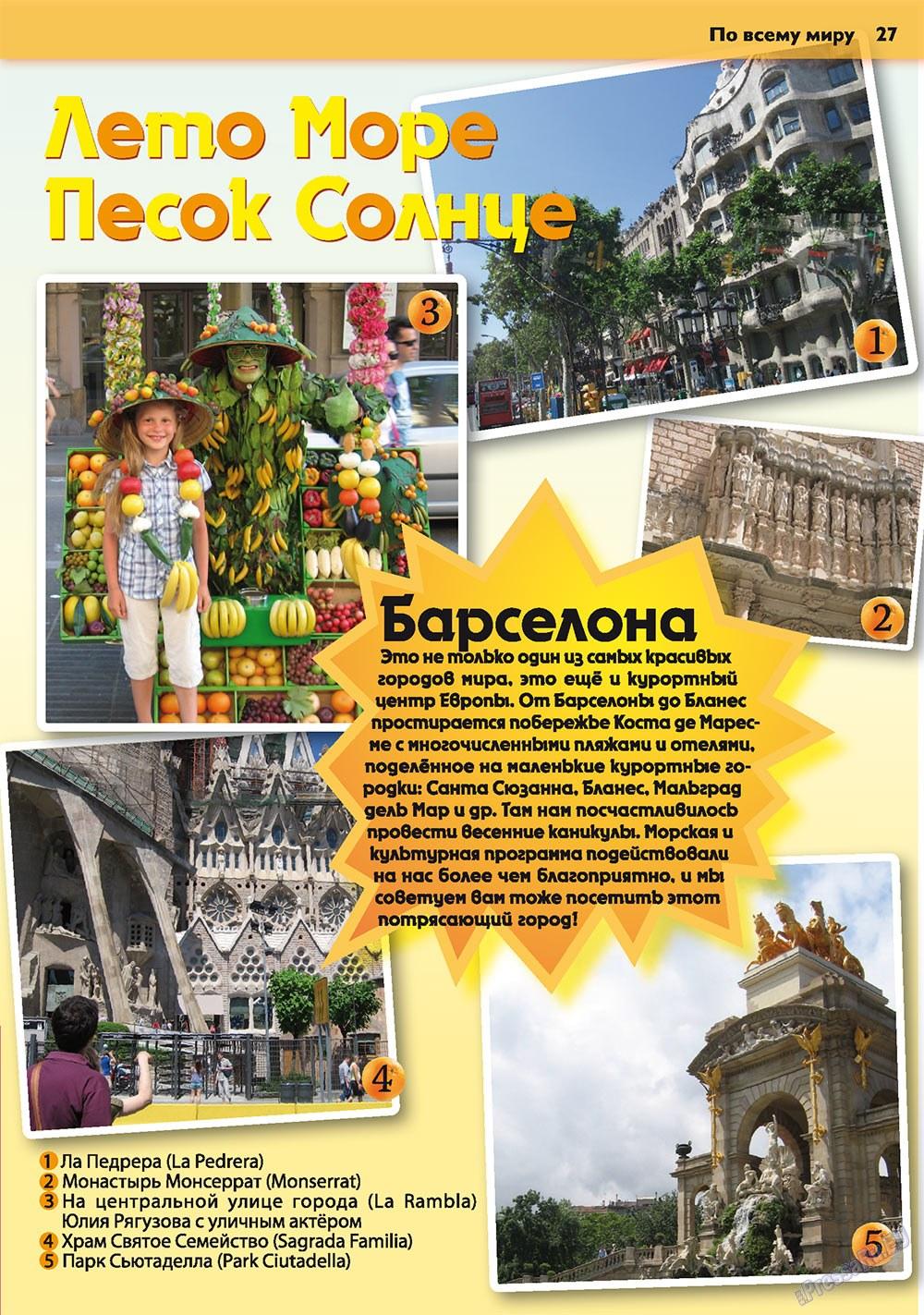 Апельсин (журнал). 2010 год, номер 12, стр. 27