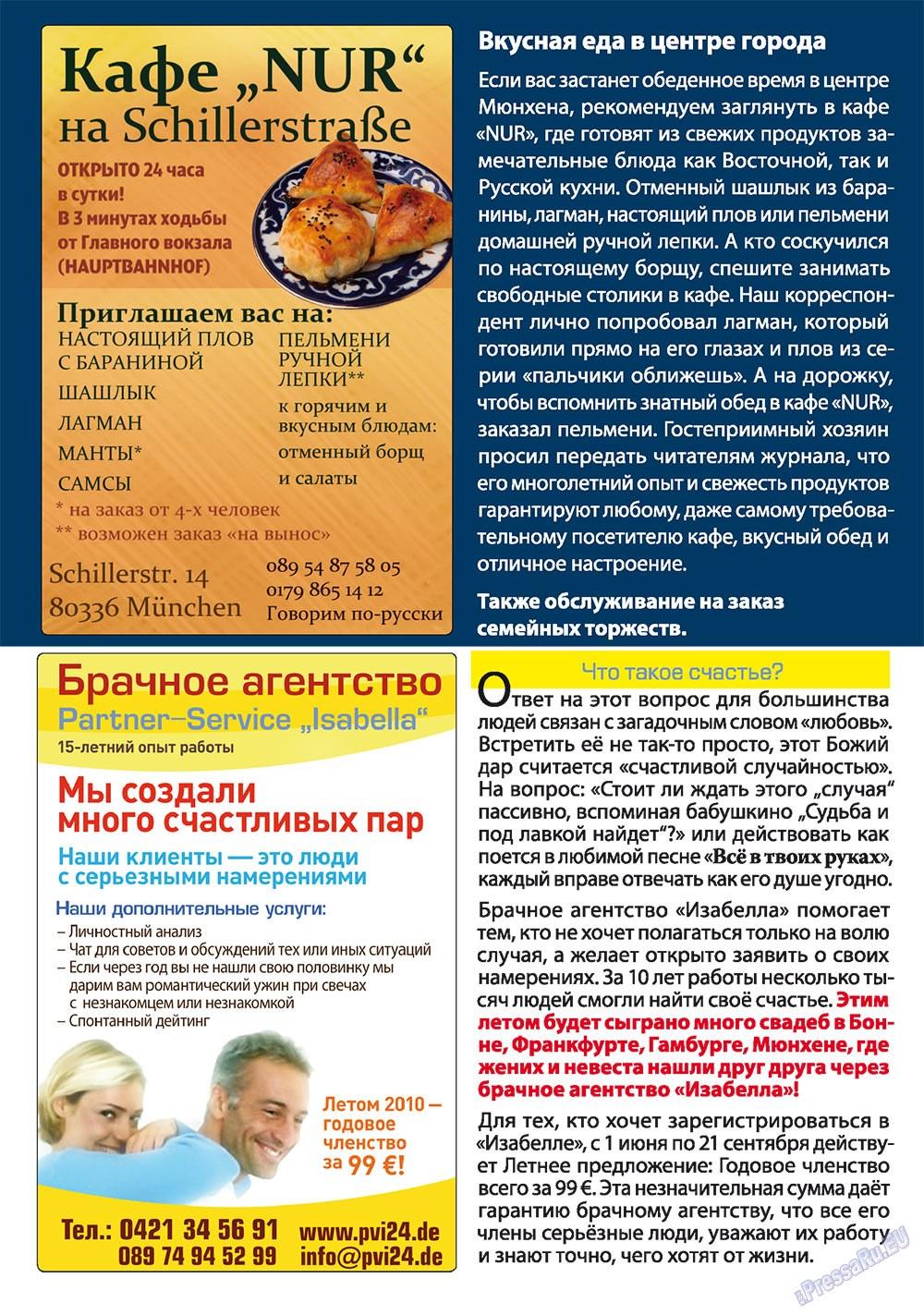 Апельсин (журнал). 2010 год, номер 12, стр. 29