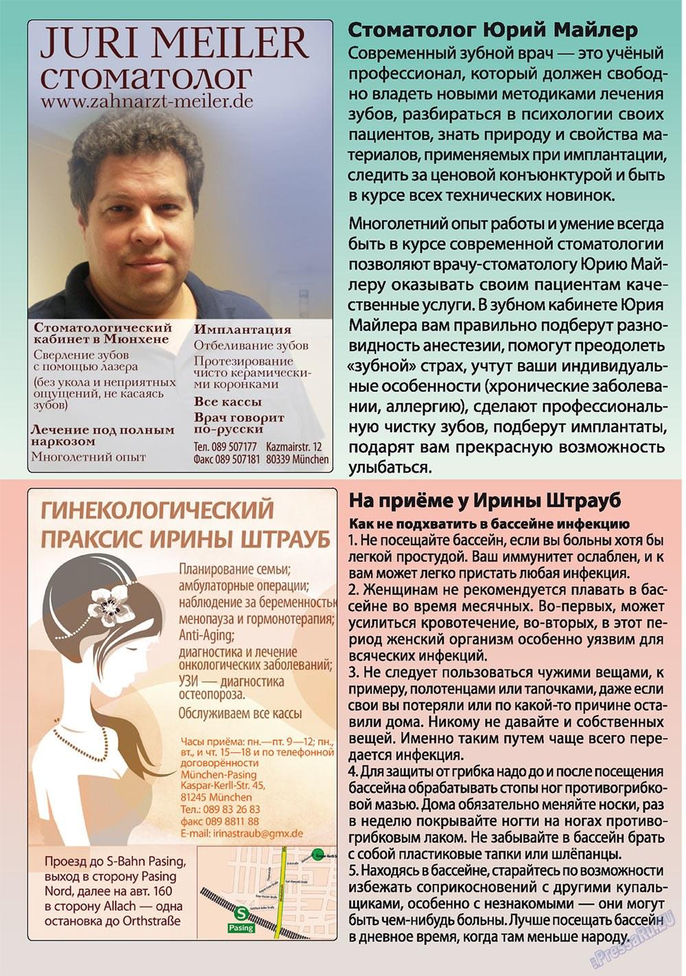 Апельсин (журнал). 2010 год, номер 12, стр. 33