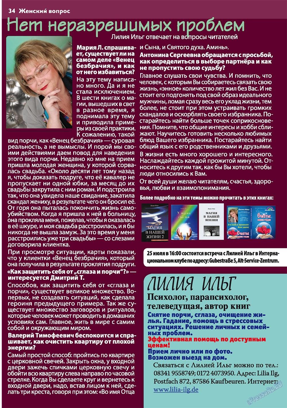 Апельсин (журнал). 2010 год, номер 12, стр. 34