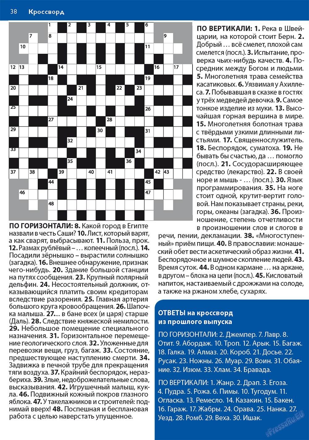 Апельсин (журнал). 2010 год, номер 12, стр. 38
