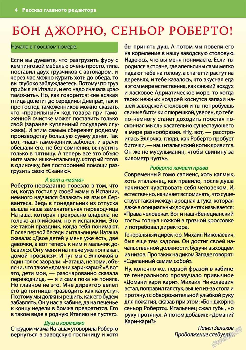 Апельсин (журнал). 2010 год, номер 12, стр. 4