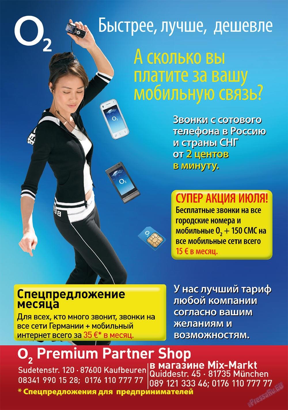 Апельсин (журнал). 2010 год, номер 12, стр. 41