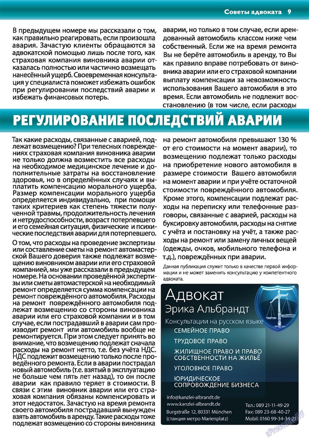 Апельсин (журнал). 2010 год, номер 12, стр. 9