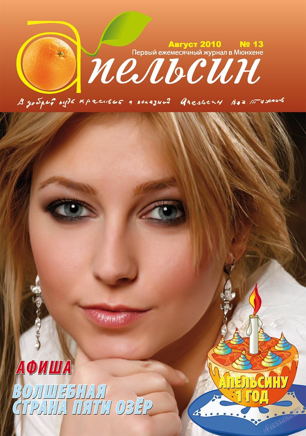 Апельсин (журнал). 2010 год, номер 13, стр. 1