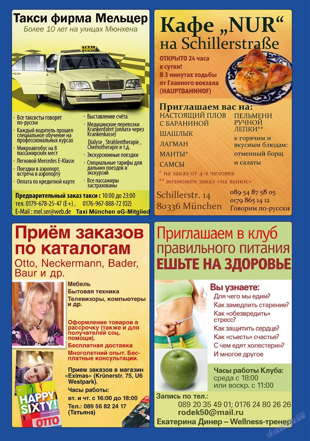 Апельсин (журнал). 2010 год, номер 13, стр. 14