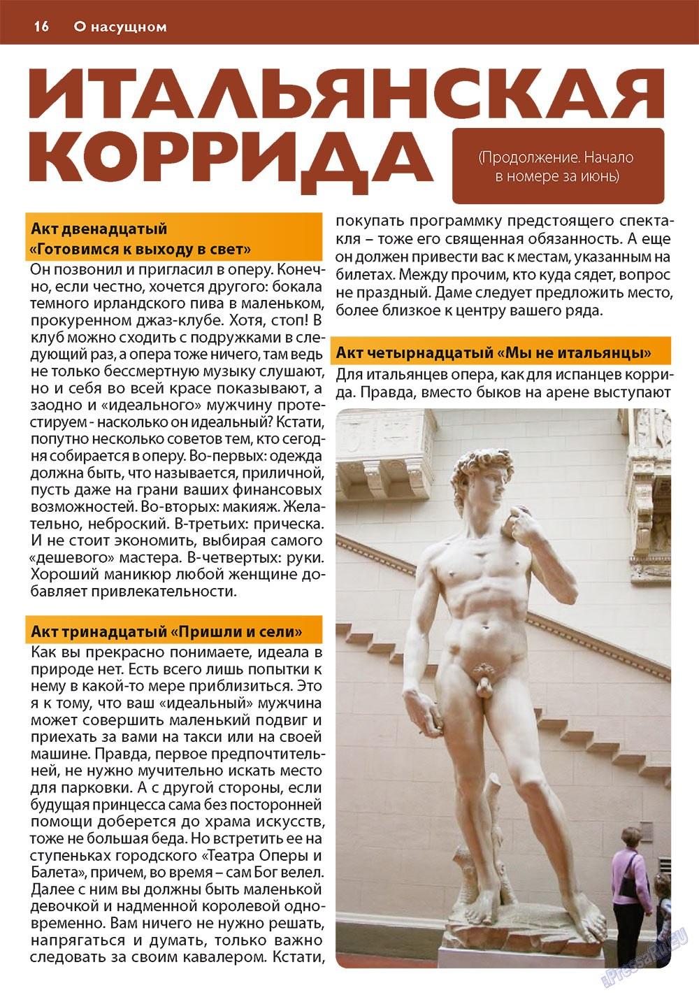 Апельсин (журнал). 2010 год, номер 13, стр. 16