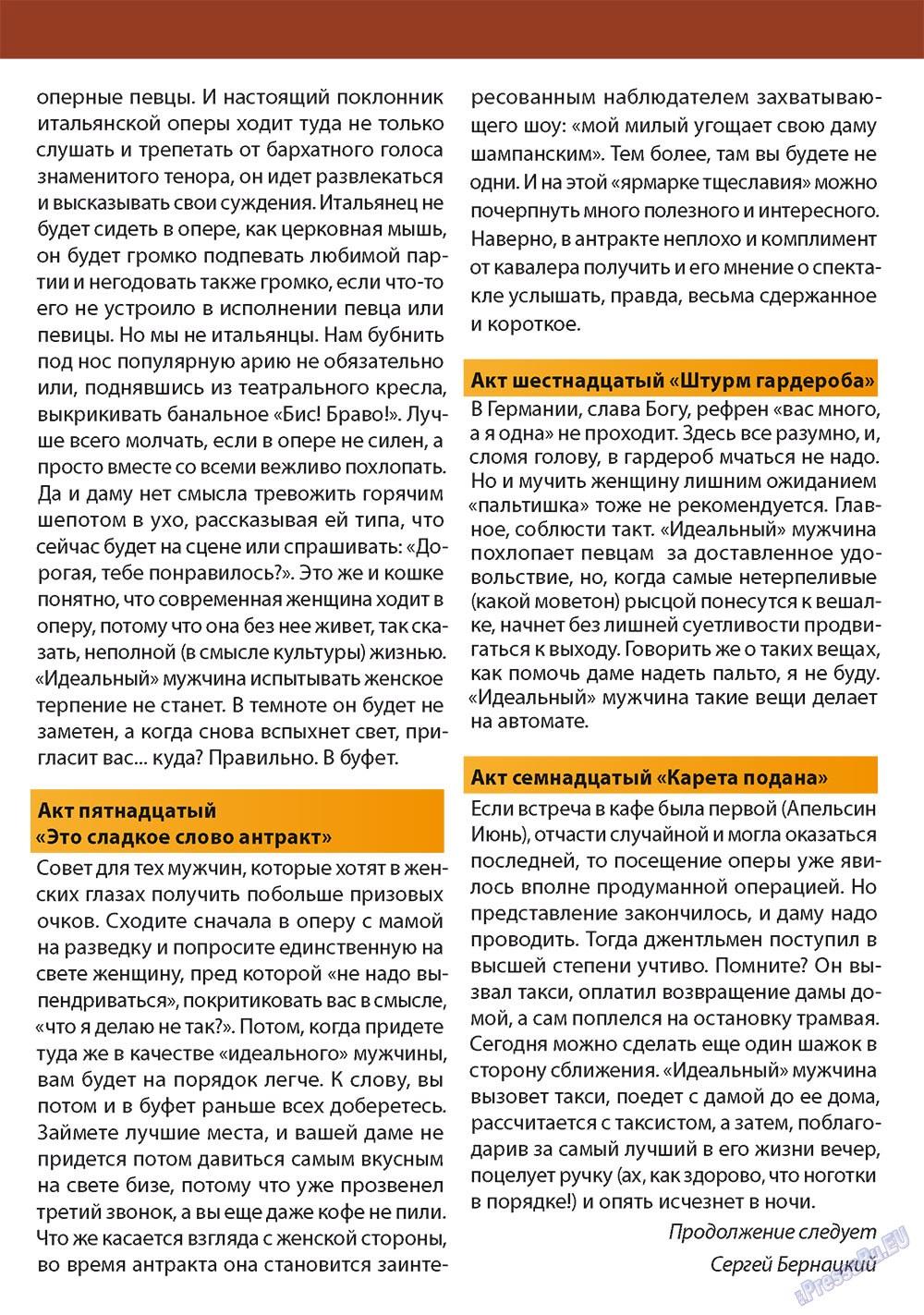 Апельсин (журнал). 2010 год, номер 13, стр. 17