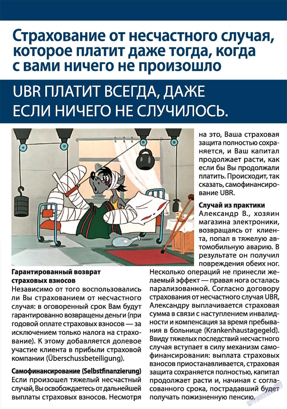 Апельсин (журнал). 2010 год, номер 13, стр. 19