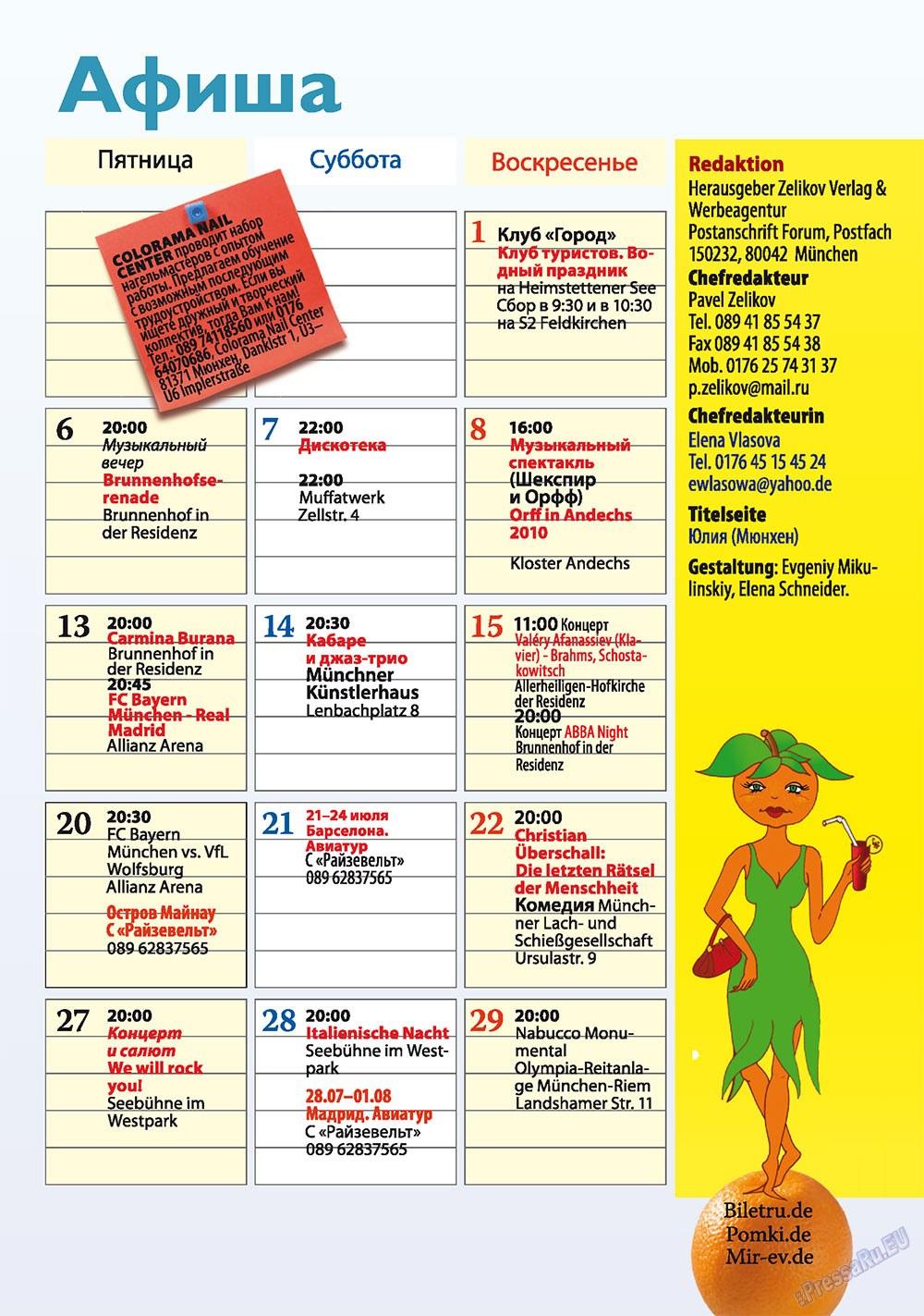 Апельсин (журнал). 2010 год, номер 13, стр. 21