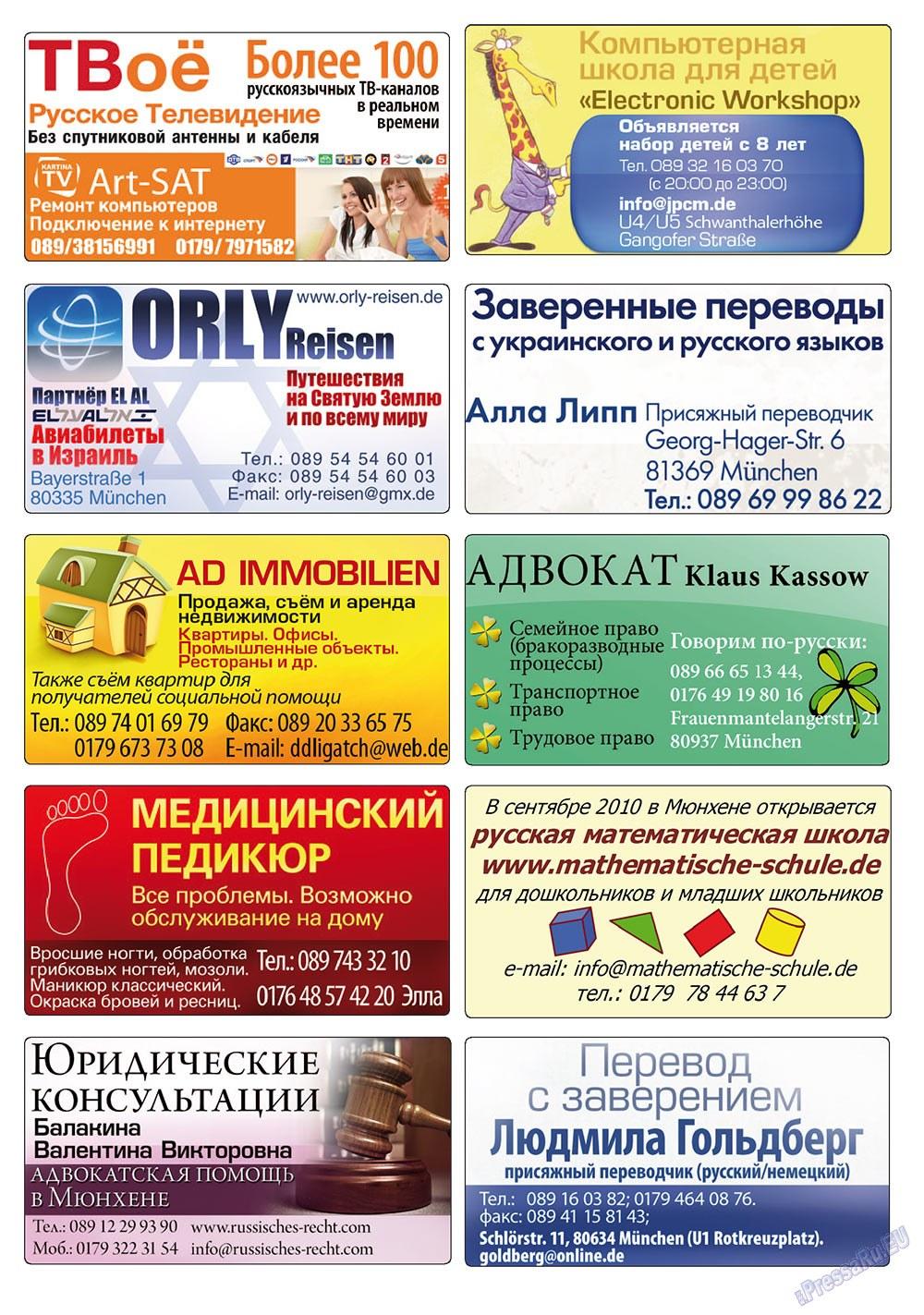 Апельсин (журнал). 2010 год, номер 13, стр. 24